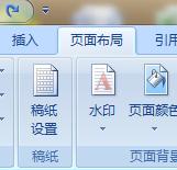 Word2007添加文档水印