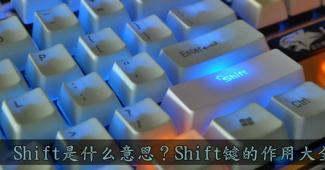 shift是什么意思
