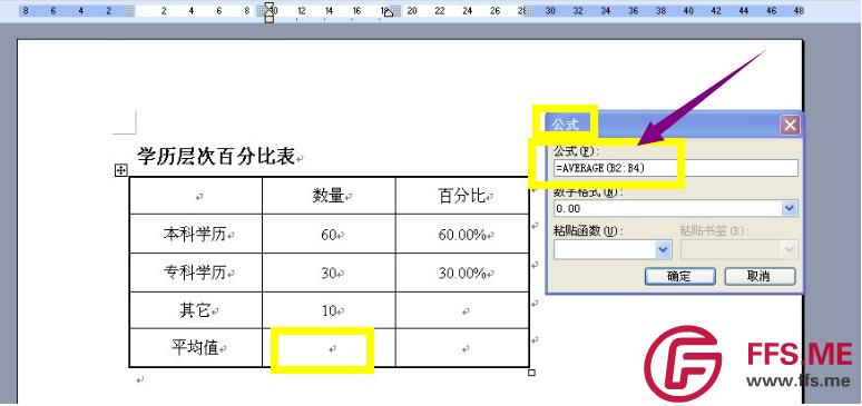 Word中的表格怎么使用公式