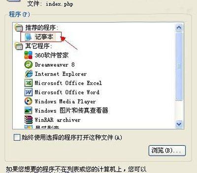 php文件怎么打开
