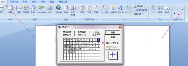 word中插入正负号