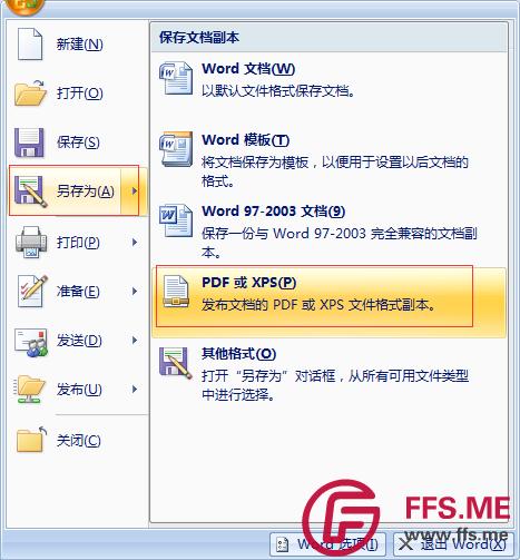 word转成pdf的方法