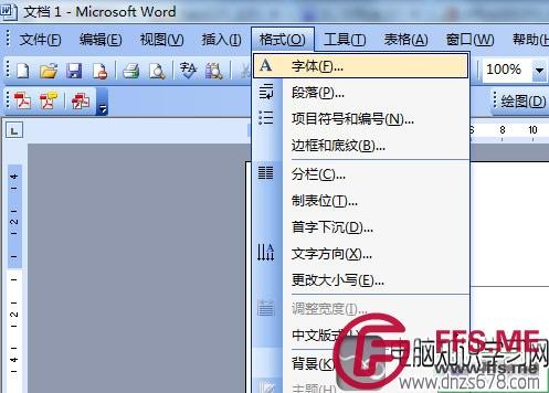 word2003页眉添加横线