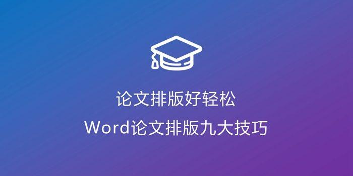 word论文排版技巧